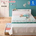 【送料無料】 収納付きベッド シングルベッド フレームのみ ...