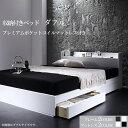 ダブルベッド マットレス付き 大容量 収納付きベッド 【送料無料】 ベッド ベット ダ