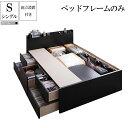 送料無料 組み立て サービス付き 収納付きベッド シングルベッド ベッドフレームのみ 木製ベッド シングルサイズ アーマリオ ヘッドボ..