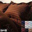 【送料無料】 高級ホテルスタイル 枕カバー単品 63×43c...