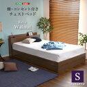 送料無料 引き出し 収納 ベッド ベット 収納付きベッド シングルベッド 棚 コンセント付き フレームのみ チェストベッド シングルサイ..