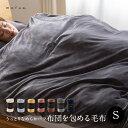 送料無料 毛布 シングル もうふ ブランケット 洗える 静電気防止 mofua うっとりなめらかパフ 布団を包める毛布 シングルサイズ ウォッシャブル 寝具 肌触り 肌布団 肌掛け 暖かい おしゃれ 北欧 無地