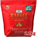 寵物, 寵物用品 - ラビット プレミアム フード 小粒タイプ(2.2kg)