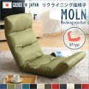 送料無料 日本製 座椅子 リクライニング座椅子 Up type 布地 レザー 14段階調節ギア 転倒防