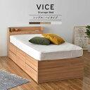 送料無料 収納付き ベッド シングル ベッドフレームのみ 宮付き 棚付き コンセント付き 大容量 収納ベッド シングルベッド シングルサ..