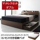 送料無料 ベッド ダブル 収納付きベッド マットレス付き フレーム ダブルベッド 木製ベッド