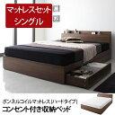 送料無料 ベッド シングル 収納付きベッド マットレス付き フレーム シングルベッド 木製ベッド シングルサイズ 宮棚 棚付き コンセント付き 収納ベット ベッド下 引き出し付きベッド 北欧 通販 【