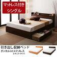 送料無料 ベッド シングルベッド 収納付きベッド マットレス付き ボンネルコイルマットレス付き(レギュラータイプ) ベッド コンセント付き 収納ベッド 引き出し付きベッド 宮付き 棚付きベッド コンセント付きベッド シングルサイズ 木製ベッド 1人暮らし 子供部屋