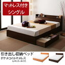 ベッド シングルベッド マットレス付き ポケットコイルマットレス コンセント付き 収納ベッド 収納付きベッド 引き出し付きベッド 棚付きベッド コンセント付きベッド ベッド下 収納
