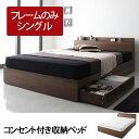ベッド シングル 収納付き フレームのみ シングルベッド 棚 コンセント付き 収納ベッド 北欧 モダン 収納機能付き ベッド下収納 引き出し付き フロアベッド フロアベット 宮付き 棚付き 木製ベッド