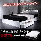 送料無料 ベッド セミダブル フレームのみ 収納付きベッド セミダブルサイズ セミダブルベッド ベッドフレーム棚 コンセント付き収納ベッド ヴェガ フロアベッド 収納機能付ベッド 引き出し付きベッド ホワイト ブラック 白 黒 大容量 寝室 木製ベッド 民泊
