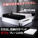 ベッド 収納付きベッド ダブル フレームのみ ダブルサイズ ダブルベッド ベッド下収納 引き出し フロアベッド ダブルベット ベット 木製 大容量 おしゃれ 一人暮らし ワンルーム