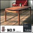 送料無料 テーブル 幅120cm リビングテーブル センターテーブル コーヒーテーブル 天然木 ナンバーナイン 木製テーブル 無垢テーブル 無垢 木目 北欧 アンティーク