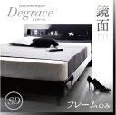 送料無料 セミダブル ベッド すのこベッド フレームのみ セミダブルベッド 鏡面光沢仕上げ ヘッドボード 宮付き 棚付き コンセント付き ディ・グレース モダンデザインすのこベッド ブラック ホワイト
