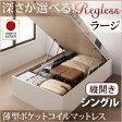国産跳ね上げ収納ベッド【Regless】リグレス・ラージ シングル・縦開き・薄型ポケットコイルマットレス付