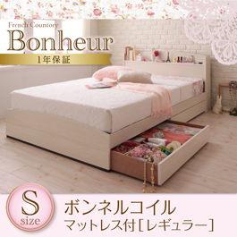 フレンチカントリーデザインのコンセント付き収納ベッド【Bonheur】ボヌール【ボンネルコイルマットレス:レギュラー付き】シングル