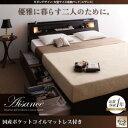 収納ベッド 収納付きベッド ベッド クイーン マットレス付き 木製 ヘッドボード 高級感 寝室 棚付き 宮付き 引出し クイーンサイズ クイーンベット 夫婦 家族 一人暮らし