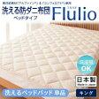 送料無料 日本製 ベッドパッド キング 洗える ベッドパット パッド 洗える防ダニ布団 洗えるベッドパッド単品 キングサイズ ベッドタイプ -フルリオ- 敷きパッド敷きパット 家具通販 新生活 敬老の日