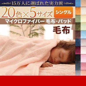 20色から選べるマイクロファイバー毛布・パッド毛布単品シングル送料無料