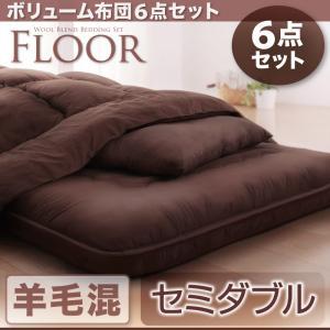 ボリューム布団6点セット【FLOOR】フロア羊毛混タイプセミダブル