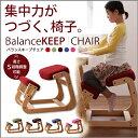 送料無料 スレッドチェア バランスチェア バランスチェアー 木製 子供用 学習椅子 学習いす イス 椅子 いす 子供椅子 勉強用チェア 高さ調整 バランスキープ...