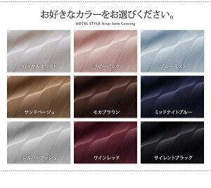 9色から選べるホテルスタイルストライプサテンカバーリングベッド用セットシングル送料無料