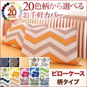 送料無料 枕カバー ピロケース ピローケース単品 柄タイプ 43×63cm 新生活 敬老の日