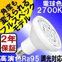 【【2年保証】 LED電球 E26 調光器対応 12W 角度が変えられるLED ビーム球 レフ球 電球色 2700K 高演色Ra95 PAR30 100W形 80W 相当交換品 あす楽対応 BH-1226RC-15-60