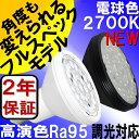 【2年保証】 LED電球 E26 調光器対応 12W (新色Blackモデル) 角度が変えられるLED ビーム球 レフ球 電球色 2700K 高演色Ra95 P...