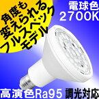 LED電球 E26 調光器対応 12W 角度が変えられるLED ビーム球 レフ球 電球色 2700K 高演色Ra95 PAR30 100W形 80W 相当交換品 1年保証 あす楽対応 BH-1226RC-15-60