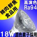 LED電球 E26 18W 食品用 高演色 演色性 Ra94 ビームランプ 混色チップ 精肉・鮮魚用 2800K ビーム 角度45° レフランプ 150W 相当交換品 1年保証 あす楽対応 BH-2026H2-45