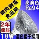 【2年保証】 LED電球 E26 18W 業務用 高演色 演色性 Ra94 ビームランプ 混色チップ 精肉・鮮魚 用 2800K ビーム 角度45° レフランプ 150W 相当交換品 あす楽対応 BH-2026H2-45