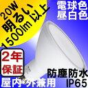 【2年保証】 LED電球 E26 防塵防水 IP65 20W PAR38 電球色(3000K)昼白色(5000K) ビーム 角度120° ビームランプ 150W 相当 あす楽対応 BH-2026B