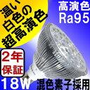 【2年保証】 LED電球 E26 18W 高演色 演色性 Ra95 温白色 3500K ビーム 角度45° ビームランプ レフランプ 150W 相当交換品 あす楽対応 BH-2026H5-Ra95-45