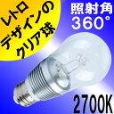 LED電球 E26 7W クリア電球 電球色 2700K ビーム 角度360°レトロタイプ 白熱球 交換品 1年保証 あす楽対応 BD-07260R-CL