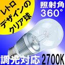 LED電球 E26 調光器対応 7W クリアタイプ LED 一般電球型 電球色 2700K ビーム 角度360°レトロタイプ 白熱球 交換品 1年保証 あす楽対応 BD-07260RC-CL