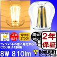 【2年保証】 LED電球 E26 8W 調光器対応 クリア電球 810lm 電球色 (2700K)(新色2200K)(新色 琥珀色カバー) 照射角度300° 白熱球 60W相当 交換品 あす楽対応 BD-1026C-Clear
