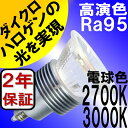 【2年保証】 LED電球 E11 非調光タイプ 5W JDRφ50タイプ 新型 高演色 Ra95 (2700K 413lm) (3000K 427lm) 電球色 ダイクロハロゲン 40W-50W相当 照射角30° あす楽対応 BH-0511N