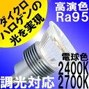 LED電球 E11 調光器対応 5W JDRφ50タイプ 新型 高演色 Ra95(2400K 濃い電球色) (2700K 電球色) 413lm ダイクロハロゲン 40W-50W相当 照射角30° 1年保証 あす楽対応 BH-0511NC