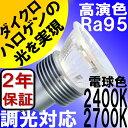 【2年保証】 LED電球 E11 調光器対応 5W JDRφ50タイプ 新型 高演色 Ra95(2400K 濃い電球色) (2700K 電球色) 413lm ダイクロハロゲン 40W-50W相当 照射角30° あす楽対応 BH-0511NC