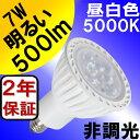 【2年保証】 LED電球 E11 非調光 7W 500lm JDRφ50タイプ 昼白色 5000K 中角25° ダイクロハロゲン 60W 相当 あす楽対応 BH-0711N-WH-TW