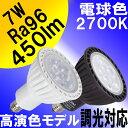 LED電球 E11 調光器対応 7W 450lm JDRφ50タイプ 電球色 2700K 高演色モデルRa96 中角25° ダイクロハロゲン 60W 相当 あす楽対応 1年保証 BH-0711NC-Ra96