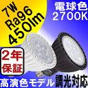 【2年保証】 LED電球 E11 調光器対応 7W 450lm JDRφ50タイプ 電球色 2700K 高演色モデルRa96 中角25° ダイクロハロゲン 60W 相当 あす楽対応 BH-0711NC-Ra96