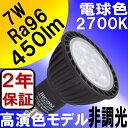 【2年保証】 LED電球 E11 非調光 高演色Ra96 Blackモデル 電球色2700K 450lm 7W(ダイクロハロゲン60W相当) 中角25° JDRφ50タイプ あす楽対応 BH-0711N-BK-WW-Ra96