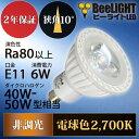 【2年保証】 LED電球 E11 非調光 電球色2700K 350lm 6W(ダイクロハロゲン40W-50W相当) 狭角10° JDRφ50タイプ あす楽対応 BH-0711N-WH-WW-10D
