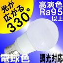 LED電球 E17 調光器対応 ミニクリプトン 5W 高演色 Ra95以上 330lm 照射角330度 光が広がるタイプ 電球色 2700K ミニクリプトン電球...