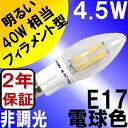 【2年保証】 LED電球 E17 4.5W 非調光 シャンデリア球 キャンドル フィラメント 電球色 40W相当 クリアタイプ あす楽対応 BD-0417candle