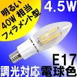 LED電球 E17 4.5W 調光対応 シャンデリア球 フィラメント 電球色 40W相当 クリアタイプ あす楽対応 BD-0417Ccandle
