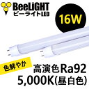 【2年保証】 高演色LED蛍光灯 16W 1800lm 口金G13 5000K 昼白色 Ra92 40W型 交換品 【BTL16-Ra92-5000K-1200】