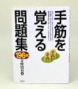 樂天商城 - 手筋を覚える問題集196問
